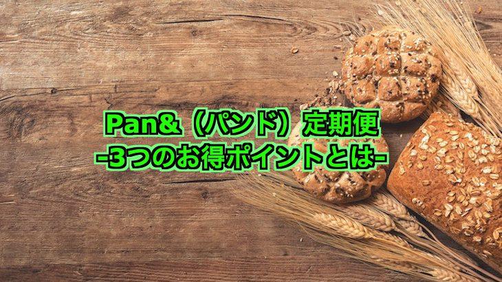 """パンド(Pan&)定期便の""""3大""""お得ポイントは?【メリデメまとめ】"""