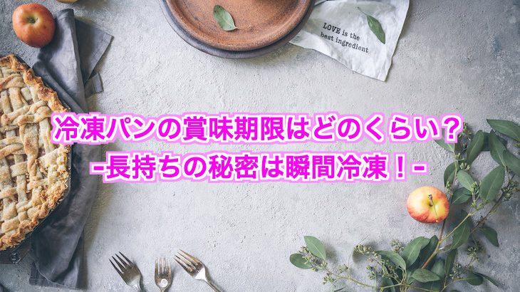 冷凍パンの賞味期限はどのくらい?【期限が長いおすすめ通販5選!】