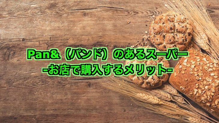 パンド(Pan&)はスーパーでも買える?【お店で買うメリットとは!】