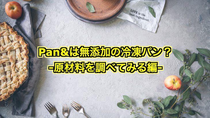 Pan&(パンド)は無添加の冷凍パン?人気商品の原材料を調べてみた!
