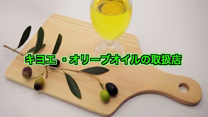 「キヨエ」オリーブオイルの販売店まとめ【公式通販を利用してみた】