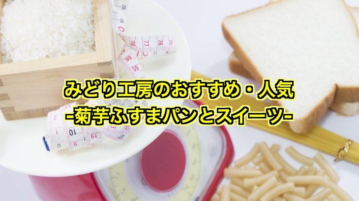 みどり工房のおすすめ7選!菊芋ふすまパンからお菓子まで!