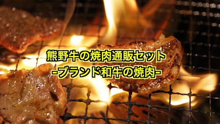 熊野牛の焼肉通販セット5選!極上カルビから高級部位セットまで!