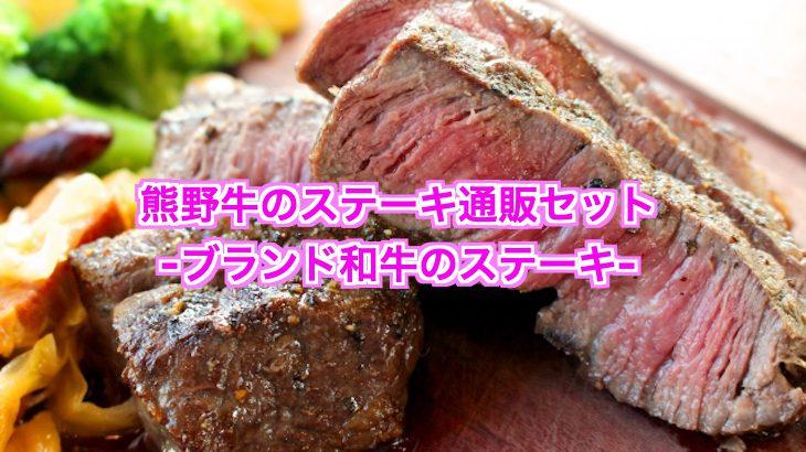 熊野牛のステーキ通販セット4選!極上サーロインから高級部位セットまで!