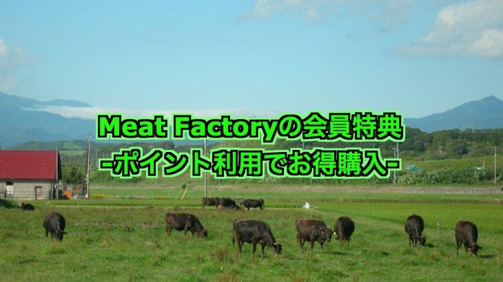熊野牛通販「Meat Factory」の4つの会員特典!ポイント利用でお得にGET!