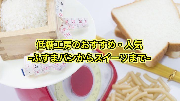 低糖工房のおすすめ7選!ふすまパンからスイーツまで!