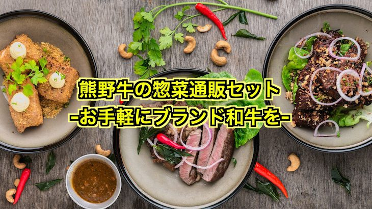 熊野牛の惣菜通販セット5選!ブランド和牛がお手軽簡単に食べられる?