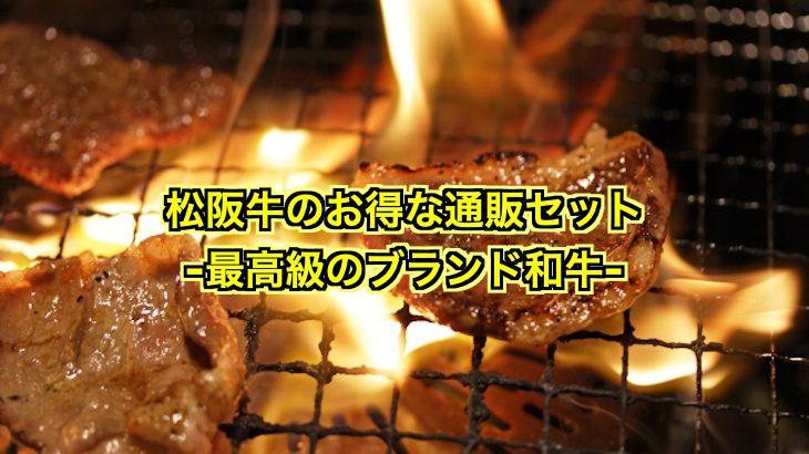 松阪牛のお得な通販セット5選!惣菜の詰め合わせからパーティセットまで!
