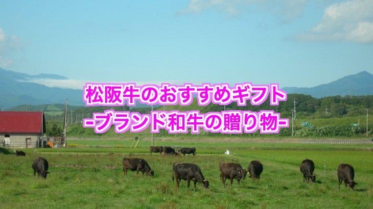 松阪牛のおすすめギフトセット5選!お祝い事にギフト券・イベント景品に目録!