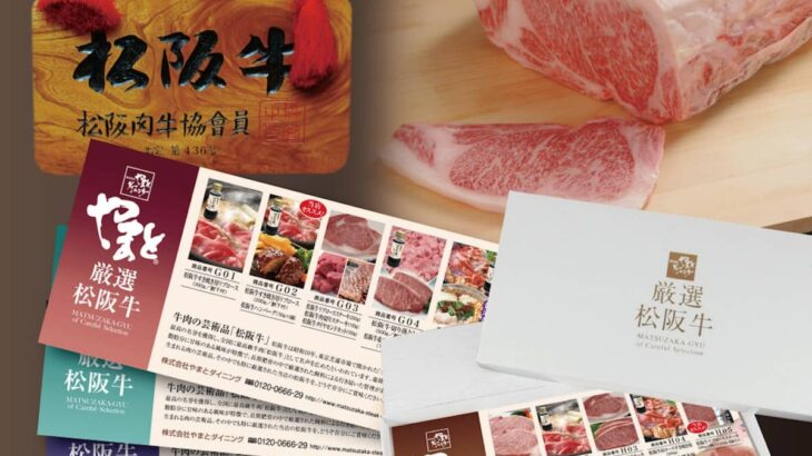 【失敗なし】松阪牛やまと「ギフト券」の5つのメリット【喜ばれる】
