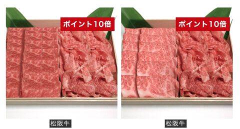 松阪牛やまとのポイントアップ