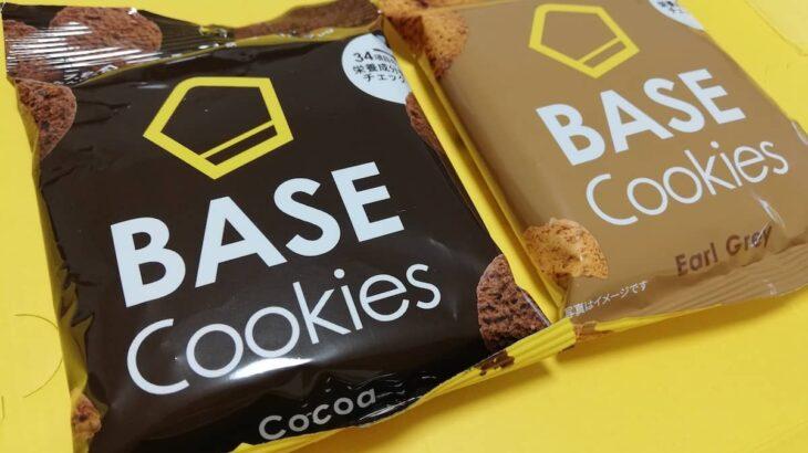 【実食レビュー】ベースクッキーは美味しいの?【新時代のおやつ体験】