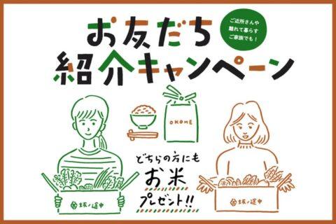 坂ノ途中のお友達紹介キャンペーン